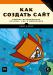Книга Как создать сайт. Комикс-путеводитель по HTML, CSS и WordPress
