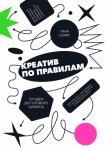 Книга Креатив по правилам. От идеи до готового бизнеса