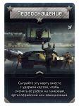 фото Настольная игра Hobby World 'War Thunder: Осада. Wunderwaffe' (181898) #11