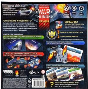 фото Настольная игра Hobby World 'War Thunder: Осада. Wunderwaffe' (181898) #12
