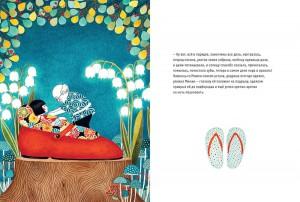 фото страниц Спокойной ночи, Миюки! #5