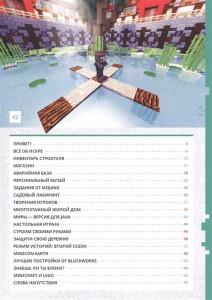 фото страниц Расширяем горизонты. Minecraft #6