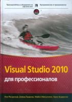 Книга Visual Studio 2010 для профессионалов