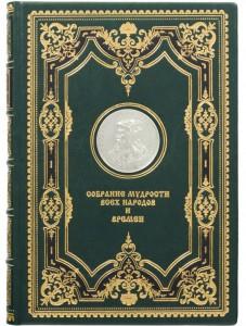 Книга 'Собрание мудрости всех народов и времен'