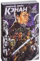 Книга Звездные Войны. Кэнан
