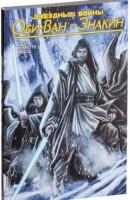 Книга Звёздные Войны. Оби-Ван и Энакин