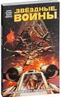 Книга Звёздные Войны. Том 4. 'Последний полёт Предвестника'