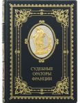 Книга 'Судебные ораторы Франции'