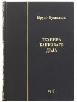 Книга 'Техника банковского дела'