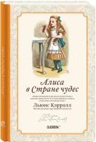 Книга Алиса в Стране чудес. Выпей меня. Записная книжка