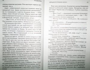 фото страниц Его и ее пятьдесят оттенков (комплект из 2 книг) #8