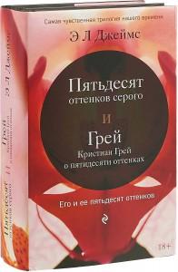 Книга Его и ее пятьдесят оттенков (комплект из 2 книг)