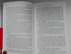 фото страниц Его и ее пятьдесят оттенков (комплект из 2 книг) #13