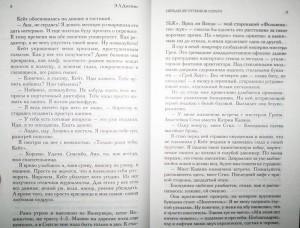 фото страниц Его и ее пятьдесят оттенков (комплект из 2 книг) #7