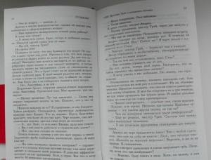 фото страниц Его и ее пятьдесят оттенков (комплект из 2 книг) #12