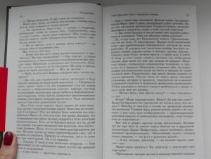 фото страниц Его и ее пятьдесят оттенков (комплект из 2 книг) #14