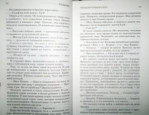 фото страниц Его и ее пятьдесят оттенков (комплект из 2 книг) #9