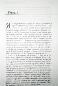 фото страниц Его и ее пятьдесят оттенков (комплект из 2 книг) #6