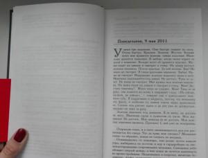 фото страниц Его и ее пятьдесят оттенков (комплект из 2 книг) #15