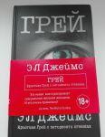 фото страниц Его и ее пятьдесят оттенков (комплект из 2 книг) #11