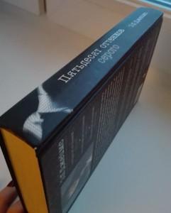 фото страниц Его и ее пятьдесят оттенков (комплект из 2 книг) #5
