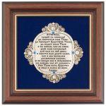 Подарок Сувенир молитва  'Отче наш'
