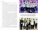 фото страниц BTS. Биография группы, покорившей мир #6