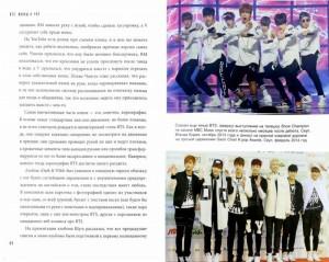 фото страниц BTS. Биография группы, покорившей мир #5