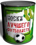 Подарок Консервированные носки Лучшего футболиста