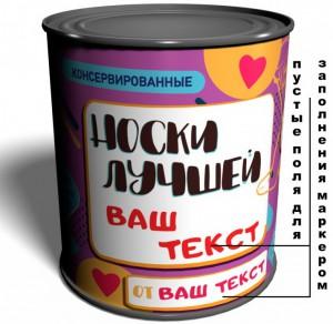 Подарок Консервированные Носки 'Лучшей'