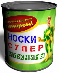 Подарок Консервированные Носки 'Супер Мужчины'