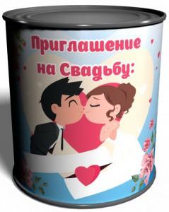 Подарок Приглашение на Свадьбу