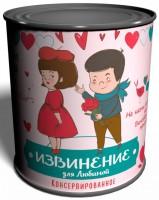 Подарок Консервированное Извинение 'Для Любимой'