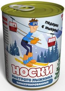 Подарок Консервированные Носки Быстрого Лыжника