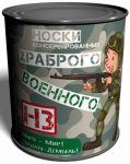 Подарок Консервированные Носки Храброго Военного