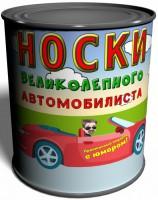 Подарок Консервированные Носки Великолепного Автомобилиста