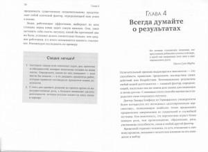 фото страниц Выйди из зоны комфорта (суперкомплект из книги и тетради) #5