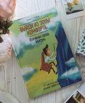 фото страниц Выйди из зоны комфорта (суперкомплект из книги и тетради) #3