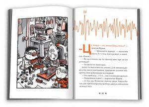 фото страниц Франк Ейнштейн і Турбомозок. Книга 3 #4