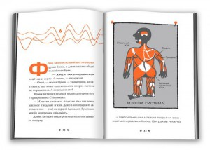 фото страниц Франк Ейнштейн і Турбомозок. Книга 3 #2