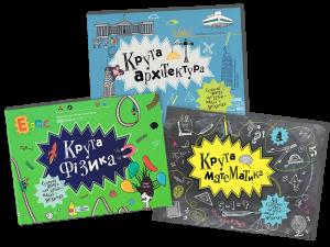 Книга Круті науки для дітей (суперкомплект з 3 книг)