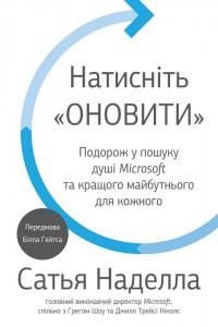 Книга Натисніть 'Оновити'. Подорож у пошуку душі Microsoft та кращого майбутнього для кожного