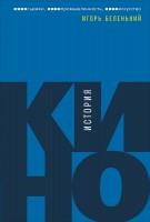 Книга История кино. Киносъемки, кинопромышленность, киноискусство