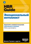 Книга HBR Guide. Эмоциональный интеллект