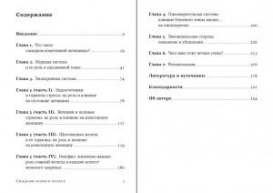 фото страниц Синдром белки в колесе. Как сохранить здоровье и сберечь нервы в мире бесконечных дел #3