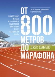 Книга От 800 метров до марафона