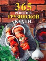 Книга 365 рецептов грузинской кухни