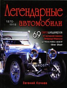 Книга Легендарные автомобили 1870-1918