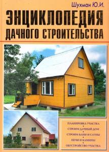 Книга Энциклопедия дачного строительства