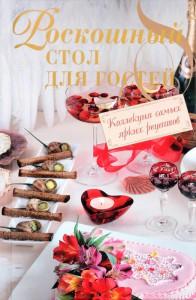 Книга Роскошный стол для гостей